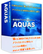 【上位版】超実践型アフィリエイトサイト量産ツール「AQUAS」