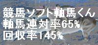 【 勝率アップ☆軸馬くん 】 検証レビュー