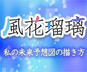 風花瑠璃(かざはなるり)/私の未来予想図の描き方 インフォプレナー(販売者)/高田 康孝(たかだ やすたか)