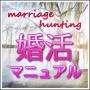 婚活マニュアル 販売終了間近!