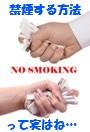"""""""完全にタバコから解放される""""為の禁煙方法【リラックス禁煙法】"""