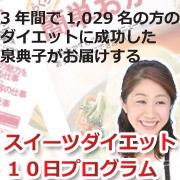 料理研究家『泉典子』が教えるスイーツダイエット10日プログラム