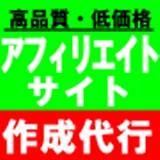 アフィリエイトサイト作成代行サービス<お任せキーワード>