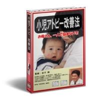 小児アトピー改善法