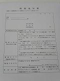 2.解雇通知書(普通解雇対応版セット)