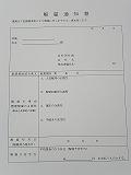 3.解雇通知書(整理解雇対応版セット)