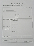 4.解雇予告通知書(支店閉鎖、営業所閉鎖対応版セット)