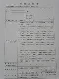 5.解雇通知書(試用期間中の解雇対応版セット)