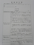6.自宅待機通知書・懲戒処分通知書(情報漏洩対応版セット)
