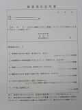 9.解雇理由証明書
