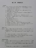 11.解雇、懲戒規定例セット