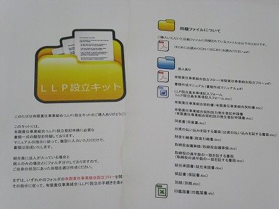 有限責任事業組合(LLP)設立手続パーフェクトキット
