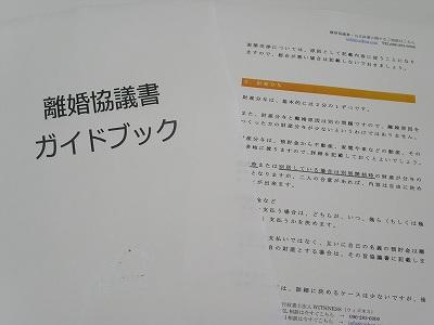 離婚協議書基礎知識パーフェクトマニュアル
