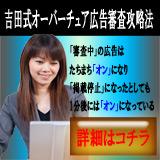 吉田式オーバーチュア広告審査攻略法