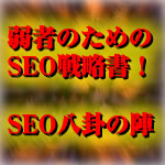 SEO八卦の陣!弱者のための内部SEO戦略書!Yahoo!上位表示&安定化戦術!