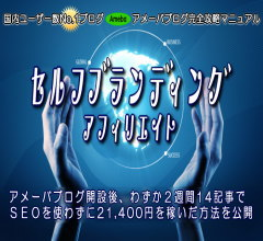 アメブロあふぃり☆パーフェクトエディション/アメブロ攻略/稼ぎ術 インフォプレナー(販売者)/三矢 勇二(みやゆうじ)