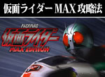 パチンコ-CRぱちんこ仮面ライダー・MAX EDITTION ボーナス直撃打法。今なら立ち回り打法+多機種の攻略法の特典付!