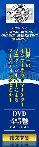 ベストオブ・アンダーグラウンド・オンラインセミナーDVD5本セット