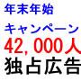 42,000人への独占広告限定サービス!年末年始キャンペーン