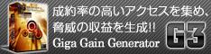 今売れている驚異のアクセスUPソフト発売開始 「G3(ジースリー」
