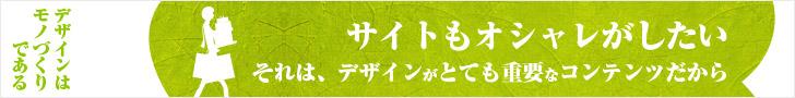 楽デザイン「0円クリエイター」