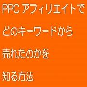 PPCアフィリエイトでどのキーワードから売れたのかを知る方法