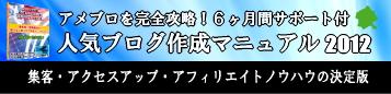 アメブロ攻略!稼げる人気ブログ作成マニュアル最新版(豪華7大特典付・バージョンアップしました!)
