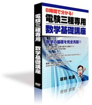 電験三種専用数学基礎DVD講座
