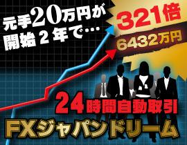 FXジャパンドリーム→鮮烈の資産増殖全自動ロボット登場