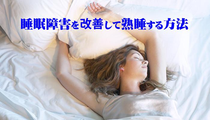 睡眠障害を改善して熟睡する方法(再販権付)