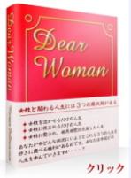DearWoman&Courage ~最愛の彼女を短期間で作るための最後の切り札~