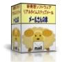 販促支援特化型メルマガ配信システム「メールさんの羊」通常版