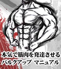 本気で筋肉を発達させるバルクアップマニュアル〜筋トレの本質が分かる〜