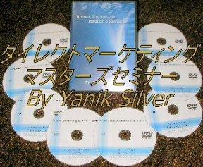 Direct Marketing Master's Seminar DVDセット
