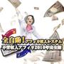 全自動!アフィリ収入システム ~不労収入アフィリ2010年完全版~