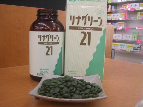 ネット起業家の必須アイテム 50種類以上の栄養素が一度に取れる高品質サプリメント「リナグリーン2,000粒」