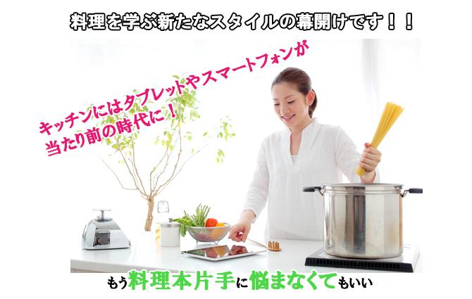 プロが動画で教える本格料理上達法