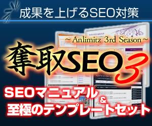 奪取SEO3 【プレミアパック】 - 上位表示を奪取し、成果を上げるためのSEOマニュアル&テンプレートセット~Anlimitz 3rd Season~