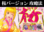 パチンコ-CRスーパー海物語IN沖縄・桜バージョン ボーナス直撃打法。今なら立ち回り打法+多機種の攻略法の特典付!