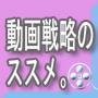 1分1万円の動画制作代行サービス「クリップムービープロジェクト」(制作着手金)