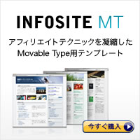 K氏プロデュース情報サイト用MTテンプレート - INFOSITE MT