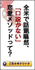 *■■遂に日本初上陸■■全米TV放映20回連載・書籍化・決定 ! 【口説かないのに女が落ちる】 次世代の恋愛システム 『ミステリーISM-遺伝子の継承』