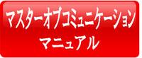 マスターオブコミュニケーションマニュアル【会話術】