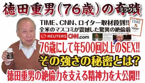 現役AV男優、徳田重男77歳の秘密は帝王源~2ボトル