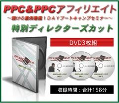 【値上げ間近】PPC&PPCアフィリエイト【儲けの裏側暴露1dayブートキャンプセミナー】DVD3枚セット