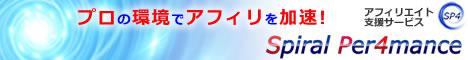 ◆超効率化アフィリエイト支援サービス「SP4」◆