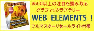 驚嘆の3500以上に及ぶウェブグラフィックエレメントのコレクション!・「ウェブエレメンツ」・フルマスターリセールライトも付帯!!