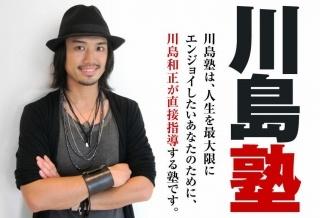 川島塾ゴールド会員:株式会社インフォパブリッシング(川島 和正)