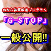 おなら体質改善プログラム  「G-STOP」マニュアル