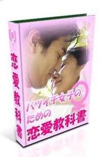 バツイチ女子の恋愛教科書 【セカンドラブ】